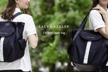 ローラアシュレイ LW3000 訪問用バッグ